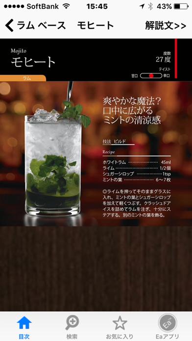 カクテル手帳 ScreenShot1