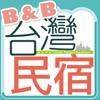 台灣民宿特搜 Taiwan B&B Guide