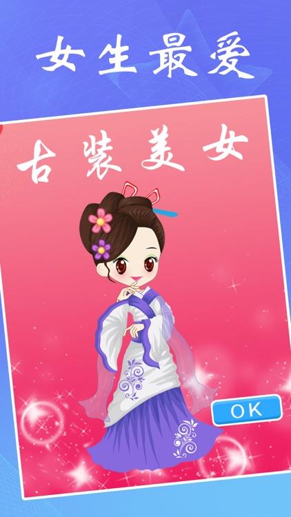 古装美女:女孩子美容,打扮,化妆,换装小游戏 screenshot-4