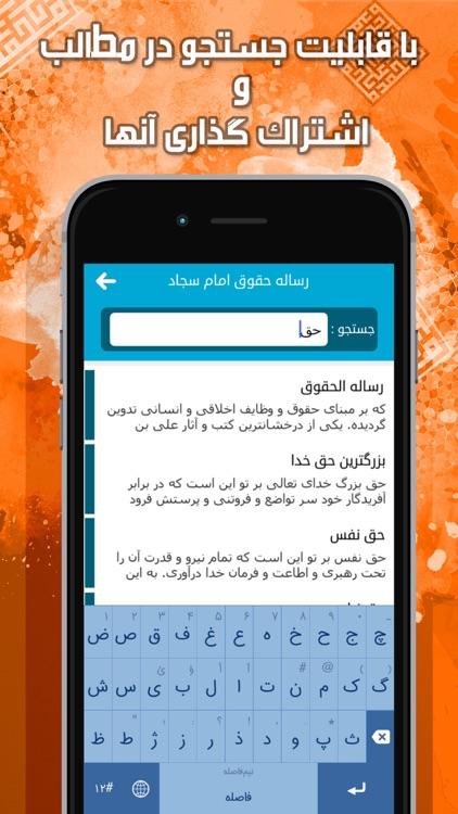 رساله حقوق امام سجاد screenshot-3