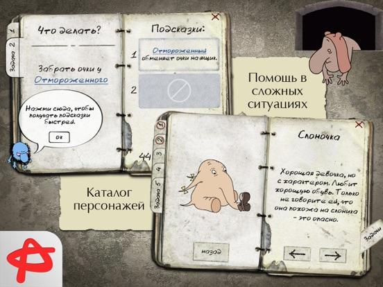 Скачать игру Полная Труба: Приключения и Головоломки