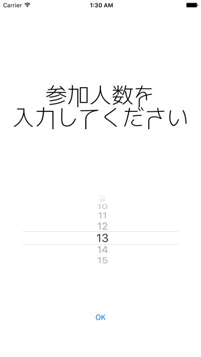 王様ゲーム-Who is king ?-のおすすめ画像2