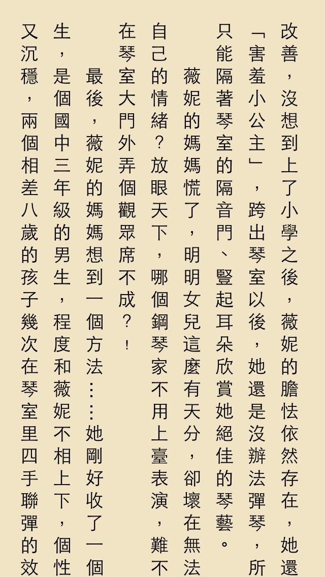 2016最新熱門暢銷言情小說合集 Screenshot