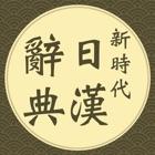 新時代日漢辭典(發音版) icon
