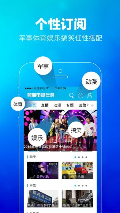 Tải về 熊猫电视伴侣-四川联通IPTV集团客户合作APP,电视直播,节目预告,热门影视资源 cho Pc