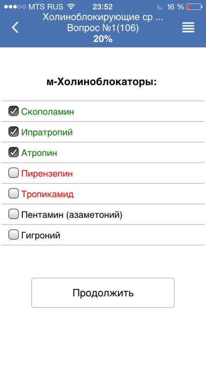 Тесты ПМГМУ screenshot-2