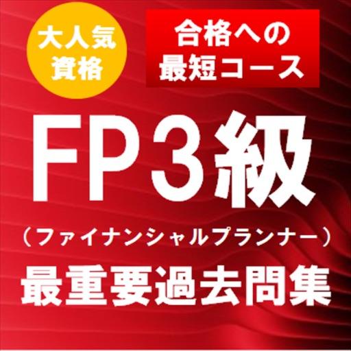 FP3級 最重要過去問題集