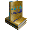 Malayin Arabic <-> English Dictionaries - Dar El Ilm Lilmalayin