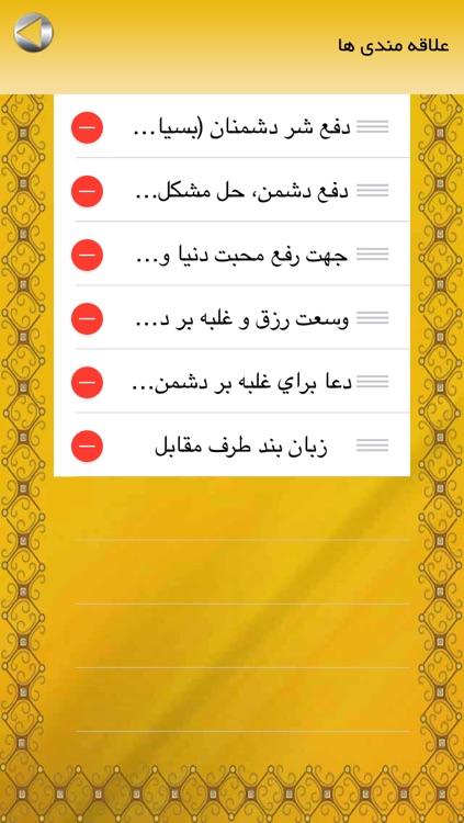 دعاهای زبان بند و دفع دشمن screenshot-3