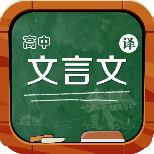高中必修文言文读本古今翻译大全 - 高中生语文高分必备App文言文翻译一分不丢!