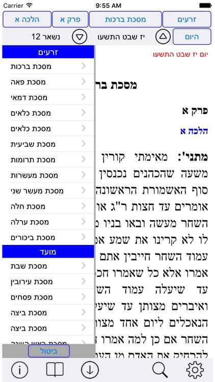Esh Talmud Yerushalmi אש תלמוד ירושלמי