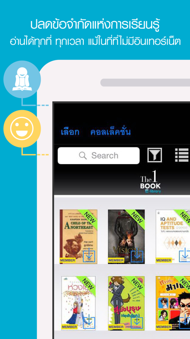 The 1 Book E-Library screenshot two