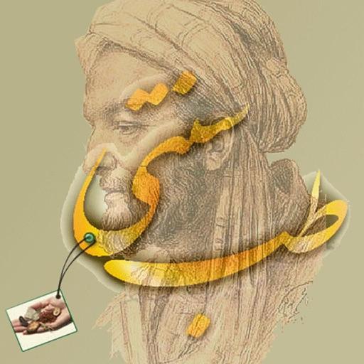 طب سنتی ابن سینا