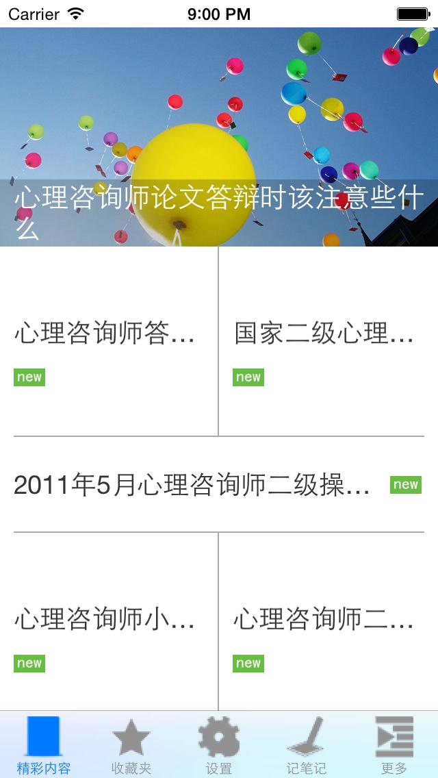 Screenshot #2 pour 国家二级心理咨询师考试题库