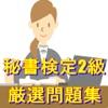 秘書検定2級 実践問題 - iPhoneアプリ