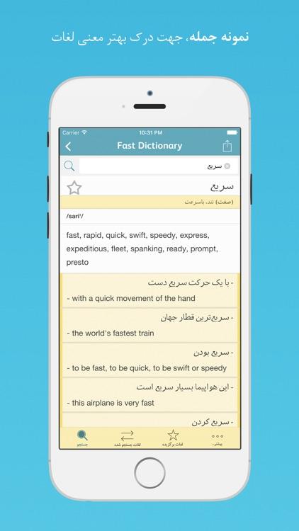 Fastdic - Persian English Farsi Fast Dictionary