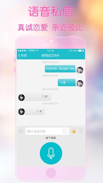 求恋爱-陌生人语音在线约,同城单身寂寞男女聊天交友旅游约会神器 screenshot-3