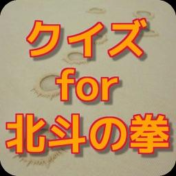 クイズ for 北斗の拳ver