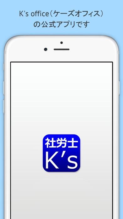 社会保険労務士事務所K's office(社労士事務所ケーズオフィス大阪)のスクリーンショット1