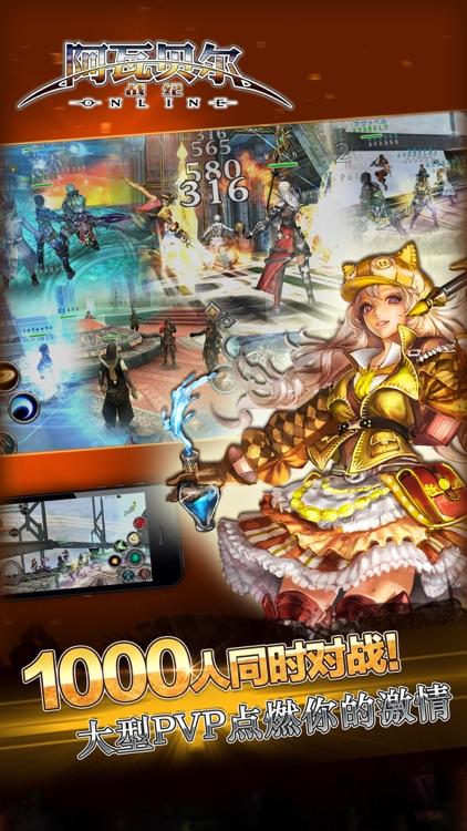 阿瓦贝尔战纪-日本王牌动作RPG手游 screenshot-0