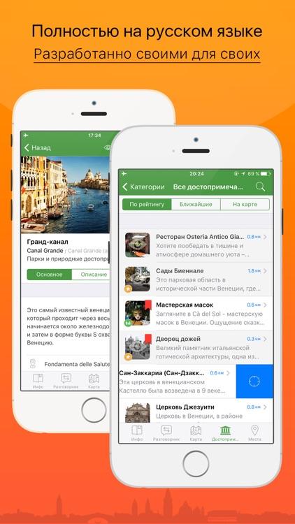 Венеция - путеводитель, оффлайн карта, разговорник, схема транспорта - Турнавигатор