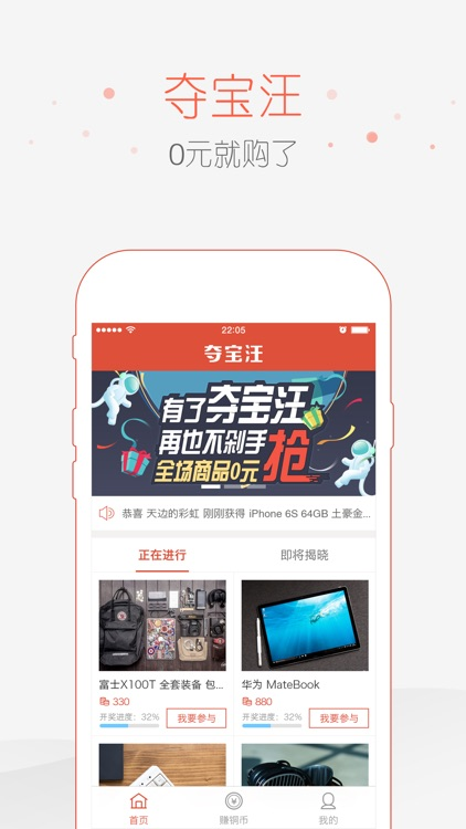 夺宝汪 screenshot-0