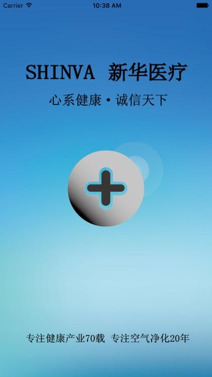 新华医疗净化器Wi-Fi版 app image