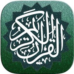 Quran Tajweed with Tafseer and Audio القرآن الكريم مصحف