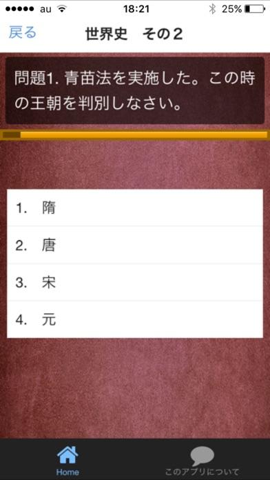 公務員試験 人文学科 世界史・日本史のスクリーンショット3