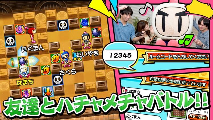 対戦!ボンバーマン screenshot-3