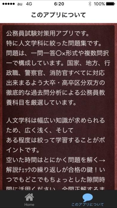 公務員試験 人文学科 世界史・日本史のスクリーンショット2