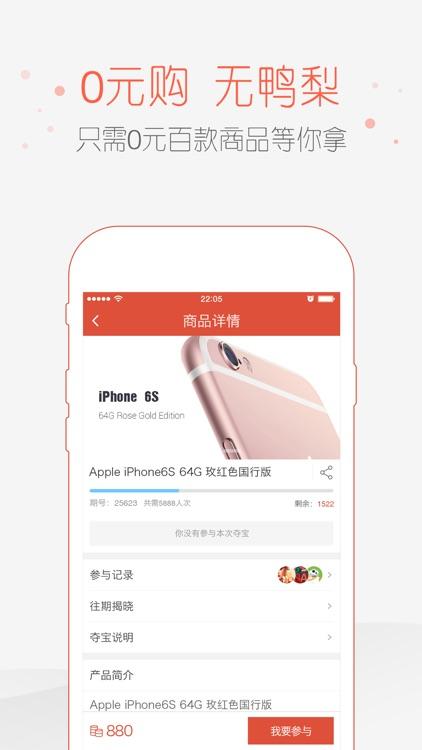夺宝汪 screenshot-1