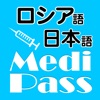 Medi Pass Russian・English・Japanese medical dictionary for iPhone