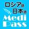 Medi Pass ロシア語・英語・日本語...