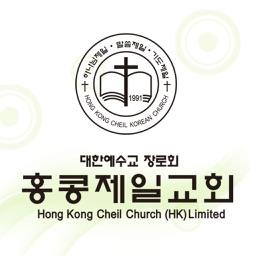 홍콩제일교회