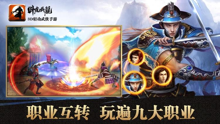 卧虎藏龙(3D轻功武侠手游)