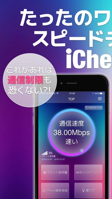 サクサクチェッカー for iPhone  -  iCheckerのスクリーンショット1