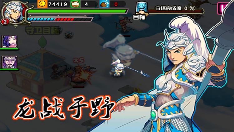 铁血三国志-小小少年传奇英雄疯狂闹三国,经典像素风单机游戏 screenshot-4