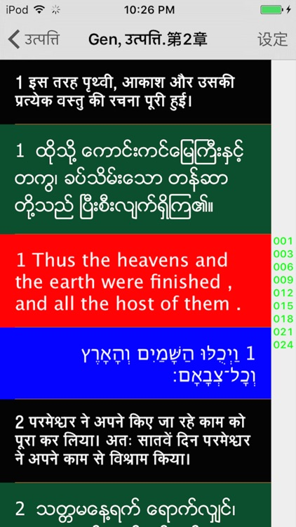 Hindi Audio Bible 印地語聖經 screenshot-0