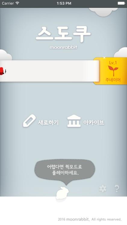 스도쿠  screenshot-0
