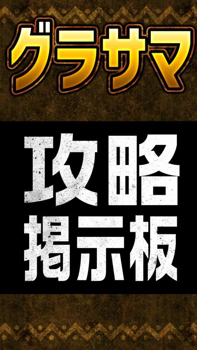 攻略掲示板アプリ for グランドサマナーズ(グラサマ)のスクリーンショット1