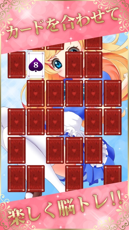 アリスの絵あわせ-萌える暇つぶしトランプゲーム