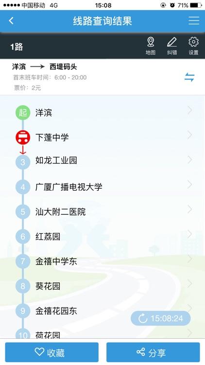 汕头公交 screenshot-0
