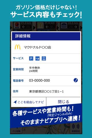 ルート沿い検索 byいつもNAVI screenshot 3