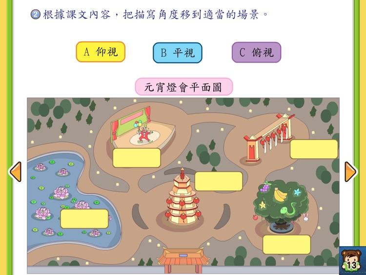 共享中國語文小五-家用版