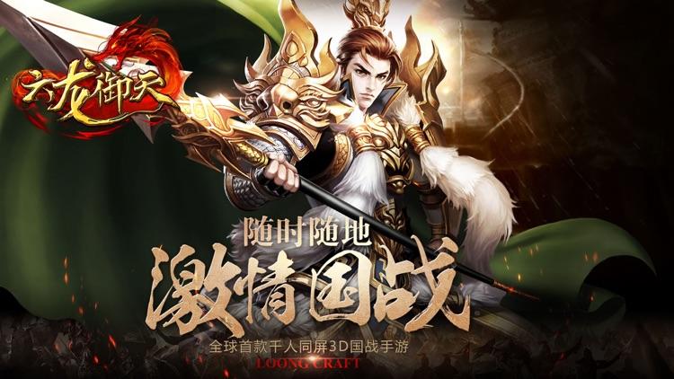 六龙御天-万人国战