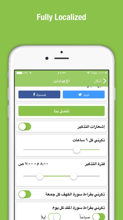 Zakerny Bellah - ذكرني بالله screenshot-4
