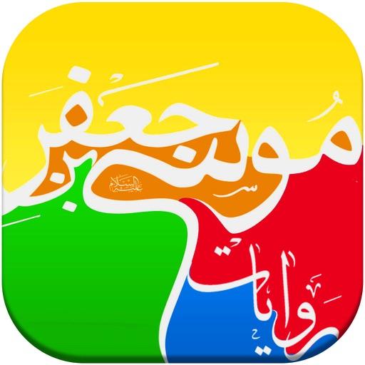 روایات امام کاظم