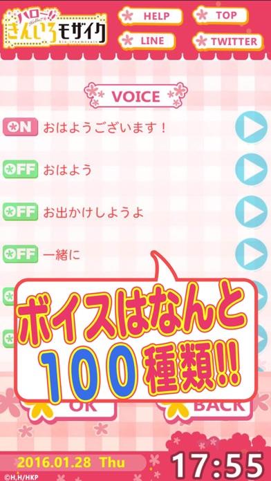 きんモザアラーム~アリス編~ screenshot1
