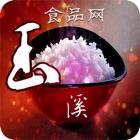 玉溪食品网 icon
